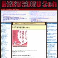 博打速報2ch ~ギャンブルネタまとめブログ~